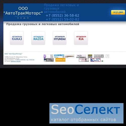 Автомобили КАМАЗ, продажа и доставка грузовиков - http://www.kamamotors.ru/