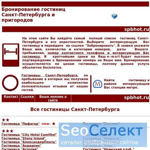 Бронирование гостиниц Санкт-Петербурга - http://www.spbhot.ru/