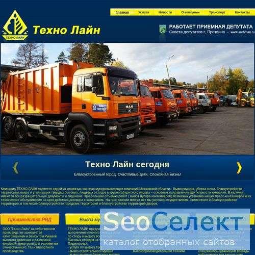 Техно-Лайн: мусор - переработка, дробилка отходов - http://tehno-line.com/