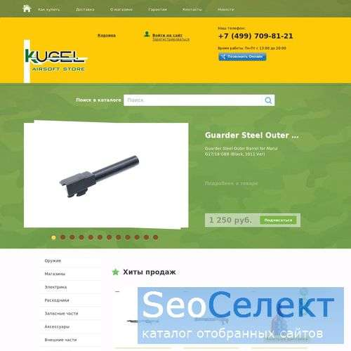 Оборудование для Страйкбола – магазин www.Kugel.ru - http://www.kugel.ru/