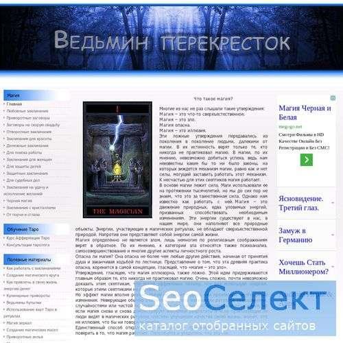 Сайт Ведьмин перекресток - как научиться магии. - http://witchcrossway.ru/