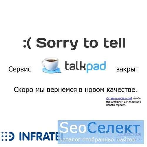 плагин TalkPad это web phone по низким тарифам - http://talkpad.ru/