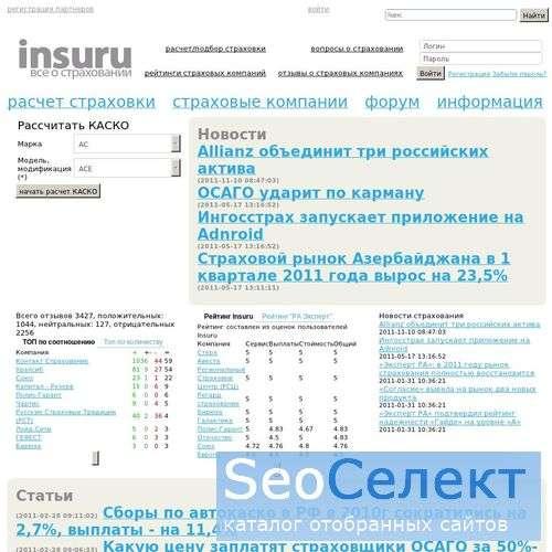 Insuru.Ru: страхование и страхование форум - http://insuru.ru/