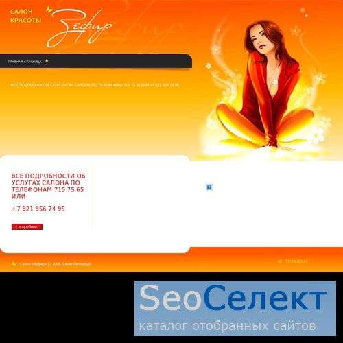 Косметология и спа процедуры в СПб по приятным цен - http://www.zefir-salon.ru/