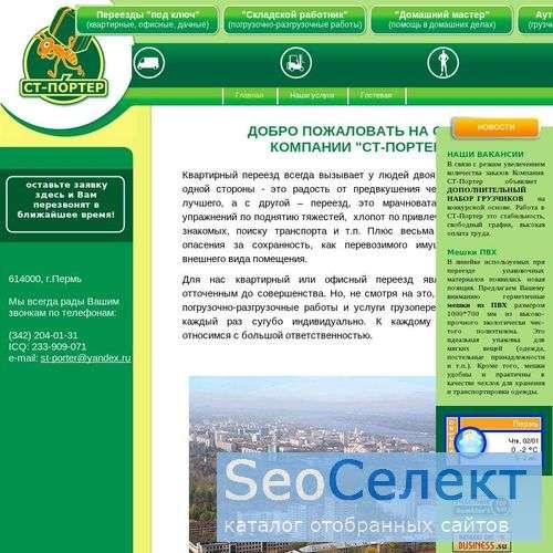 СТ-Портер. Переезды. Аутсорсинг персонала.  - http://www.st-porter.ru/
