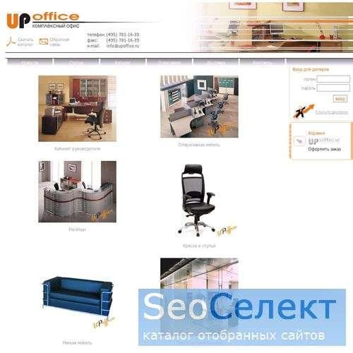 На Upoffice.ru: мебель для офиса эконом-класса - http://upoffice.ru/