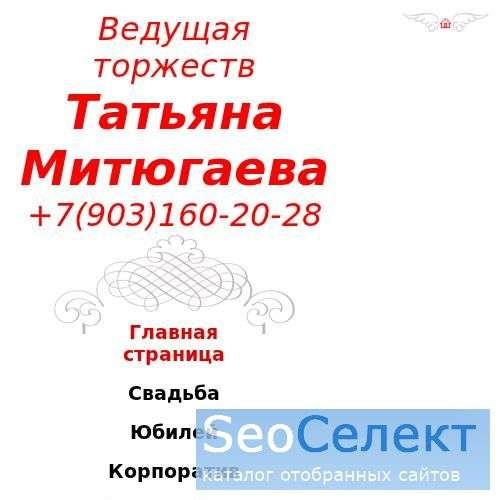 Tamada-tut.ru: услуги тамады в Москве - http://tamada-tut.ru/