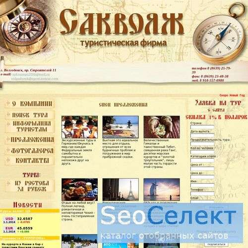 Туристическая фирма `САКВОЯЖ` - http://www.sakvoyage-vdonsk.ru/
