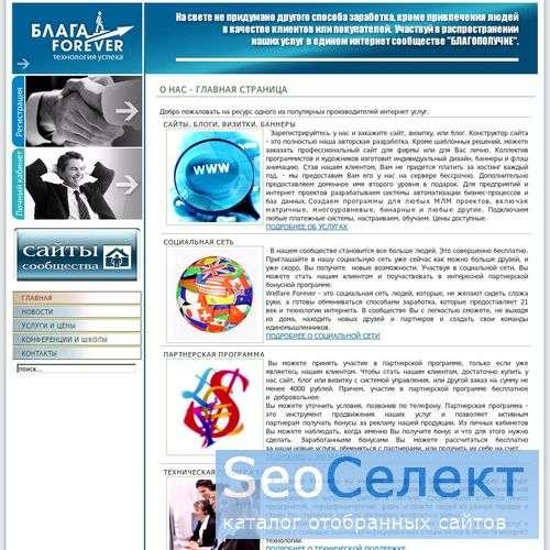 Купить готовый сайт - Blagaforever.ru - http://www.blagaforever.ru/