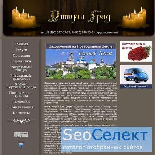 Ритуальное агентство Ритуал Град ритуальные услуги - http://www.ritualsp.ru/