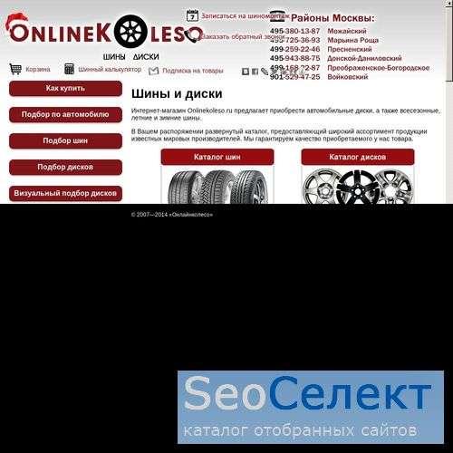 Шины 225 55 R18, купить литые диски - заказывайте! - http://www.onlinekoleso.ru/
