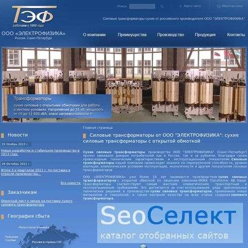 Электрофизика - производитель трансформаторов. - http://www.electrofizika.ru/