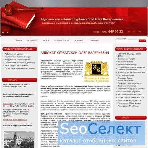 Юридические услуги и консультация адвоката - http://www.advokatkurbatskiy.ru/