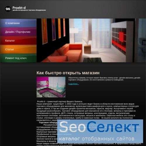 ДОУ Slim в Санкт-Петербурге - http://proekt-d.ru/