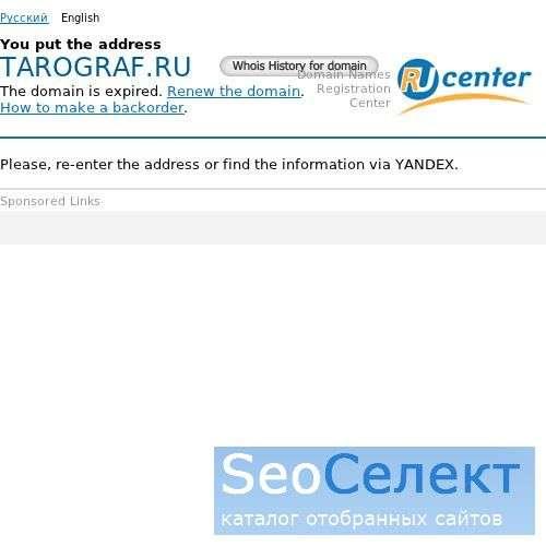 У нас: Таро-диагностика платно и бесплатно - http://tarograf.ru/