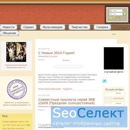 новости о сериале Зена Королева Воинов фанвидео - http://shiptext.ru/