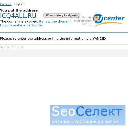 Icq на телефон и смайлы jimm - на сайте Icq4all.ru - http://www.icq4all.ru/