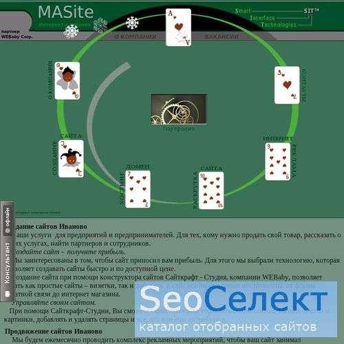 MAS: создание сайтов и Интернет магазинов, раскрут - http://www.masite.ru/