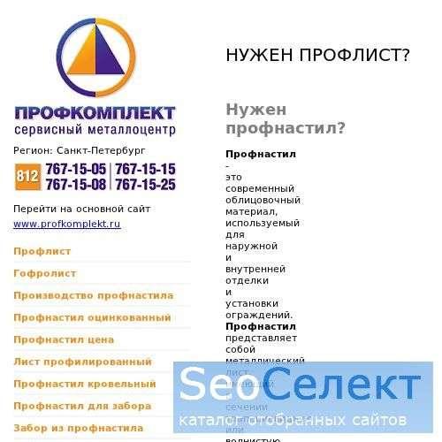 Производство и продажа профнастила в СПб. - http://iproflist.ru/