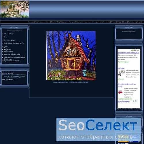 Мир русских народных сказок. - http://www.cotbayn.com/