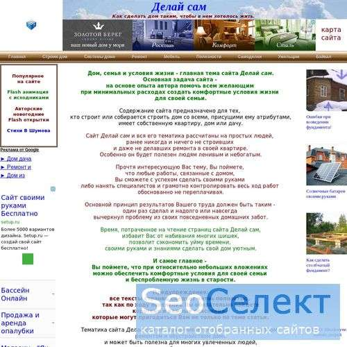 Делай сам  - http://www.curbala.ru/