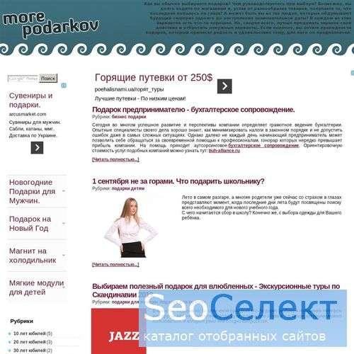 Сайт подарков - http://www.more-podarkov.ru/