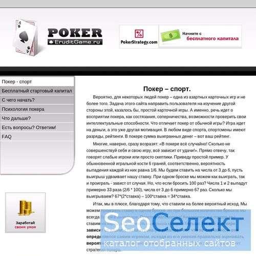 Игра `О, счастливчик!` на webmoney - http://eruditgame.ru/