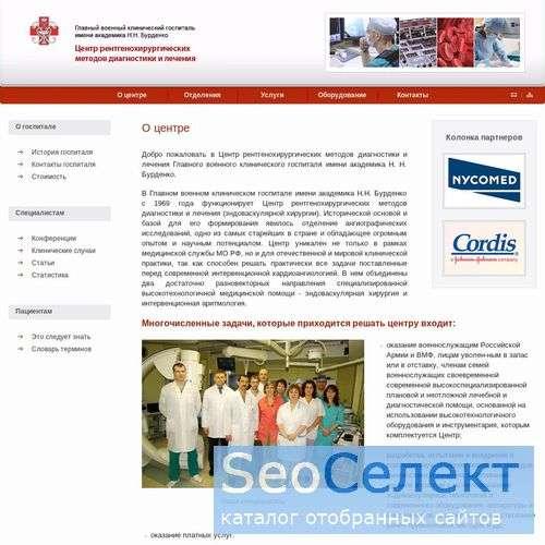 Центр имени академика Н. Н. Бурденко - http://www.endo-vascular.ru/
