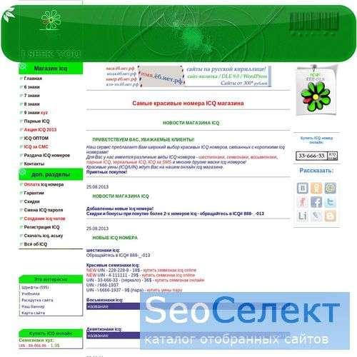 Мы предлагаем: ICQ бесплатно и продажа ICQ UIN - http://rgit.ru/