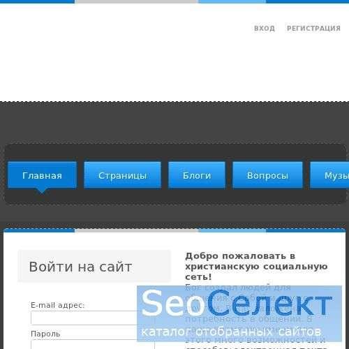 Detiboga.ru: христианский чат знакомств - http://detiboga.ru/