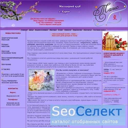 ТАИС массажный клуб - http://www.tais-massageclub.ru/