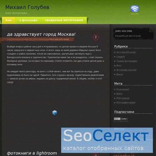 Фото блог профессионала - обзоры фотооптики, новос - http://www.mikhailgolubev.ru/