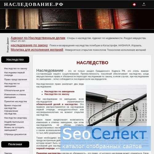 Форум: призание завещания недействительным - http://bez-nasledstva.ru/