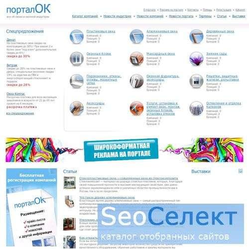 Портал OК - оконный портал, новости окон - http://www.portalok.ru/