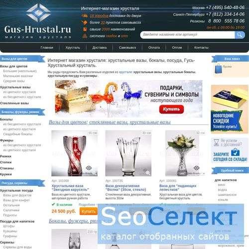 Gus-Hrustal.ru: наборы бокалов. Скидки! - http://gus-hrustal.ru/