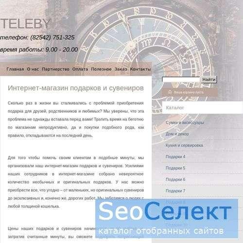 Заказать книгу по интернету - доставка по России! - http://www.teleby.ru/