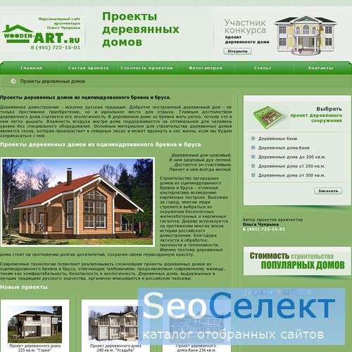 Готовые проекты бани из бруса - заказывайте у нас! - http://wooden-art.ru/