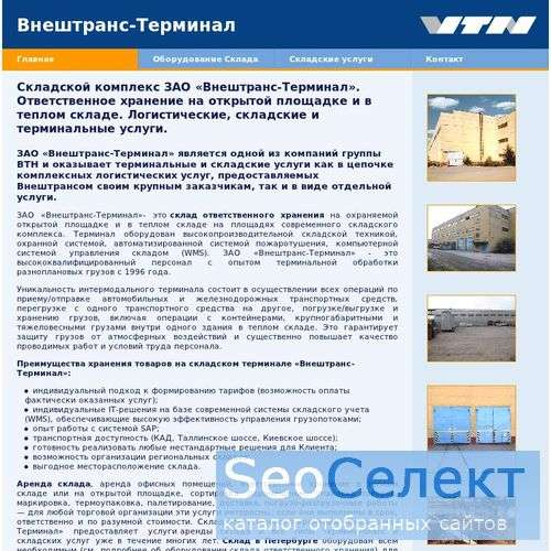 Внештранс-Терминал. Складской терминал . - http://www.vt-terminal.ru/