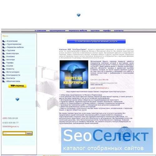 офисный переезд организация переезда - http://www.sityservis.ru/