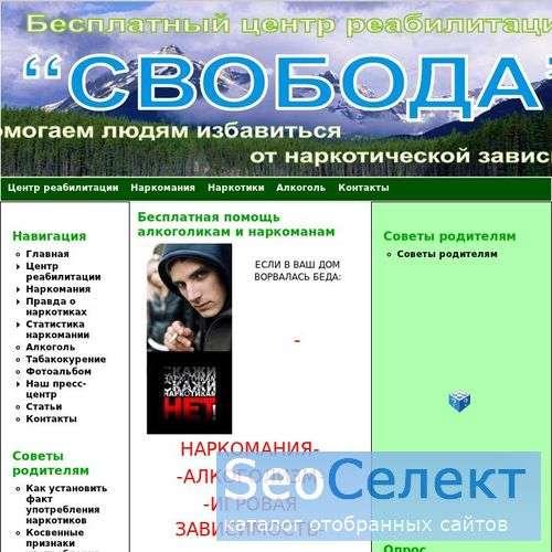 лечение наркомании в москве СВОБОДА - http://www.rebcentr.org/