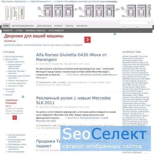 Masterinjector - http://master-injector.ru/
