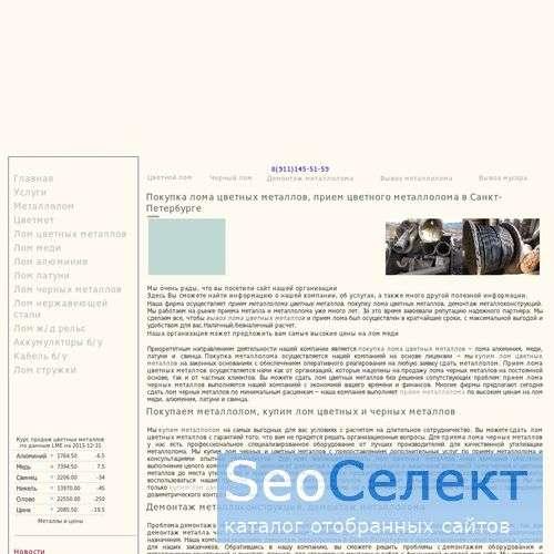 Принимаем металлолом в СПб - лом меди, а также лом - http://www.lom-spb.ru/
