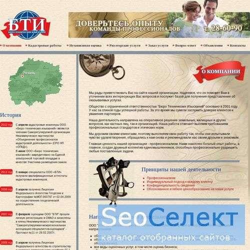 БТИ города Рязани. - http://www.bti-rzn.com/