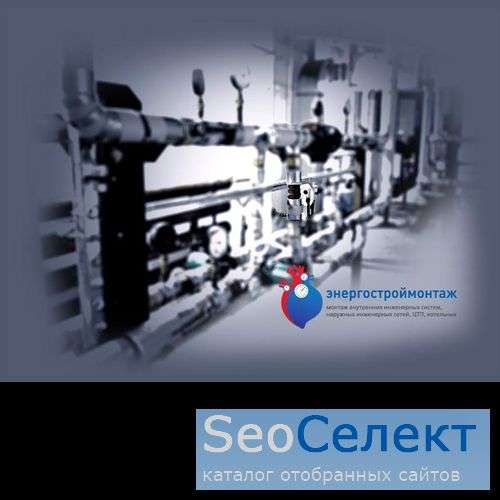 Energy-Sm.ru - быстрый монтаж котельной - http://energy-sm.ru/