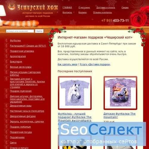 Здесь продаются приятные сувениры и подарки - http://www.checat.ru/