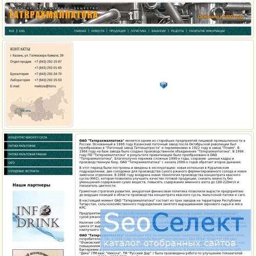 Кваспортал - информация о патоке, ячменном cолоде - http://kvassportal.ru/