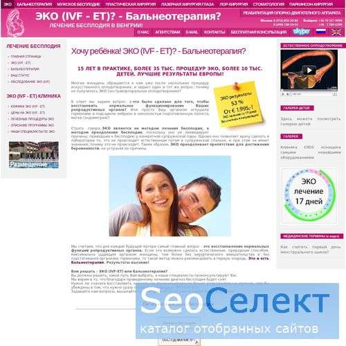 Эко-лечение: Эко-беременность, цены клиники Эко - http://www.ivf-hungary.com/