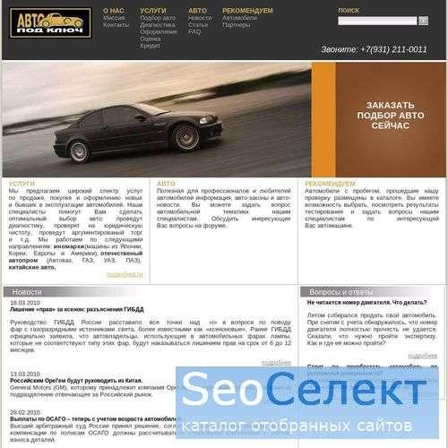 АвтоПодКлюч - помощь в приобретений подержаных авт - http://autopodkluch.ru/