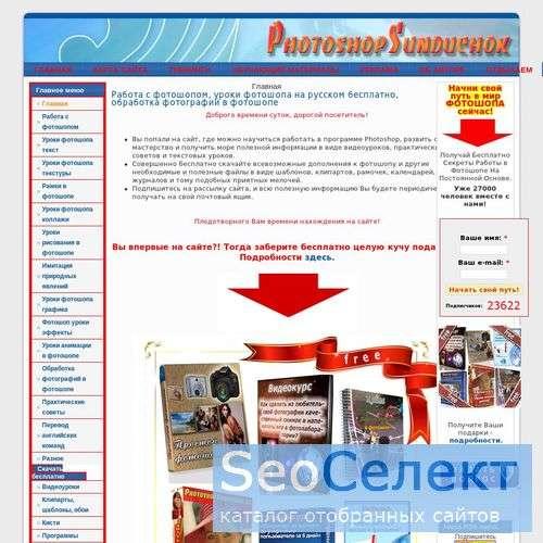 Работа с фотошопом, уроки фотошопа, обработка фото - http://www.photoshopsunduchok.ru/