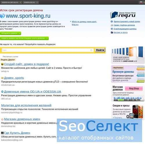 Sport-King. Специализированный интернет-магазин сп - http://www.sport-king.ru/